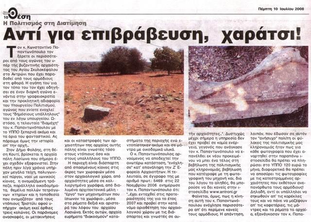 eφημερίδα Θέση1 σελ. 10.jpg